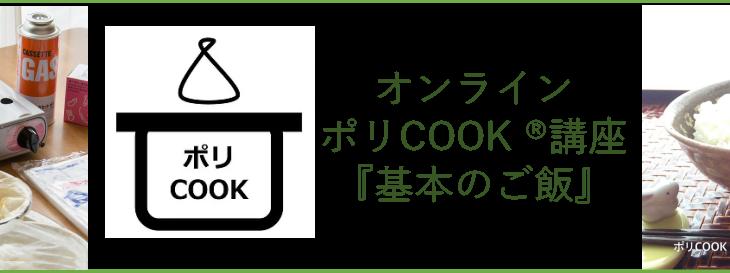 ポリCOOK・オンライン講座『基本のご飯』