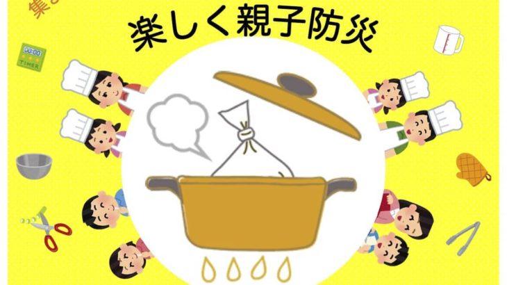 ポリCOOK「楽しく親子防災」